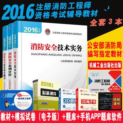 2016年消防工程师考试教材(全套3本)机械工业出版