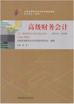 00159高级财务会计-自考教材胡燕