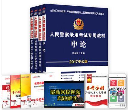 中公2017年人民警察考试用书教材+历年真题+模拟试卷-申论+行测(全套4本)
