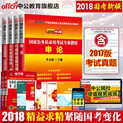 中公2018年国家公务员考试教材+历年真题试卷-行测+申论(全套4本)