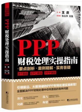 PPP财税处理实操指南(要点剖析、案例精解、实务答疑)会计和会计理论