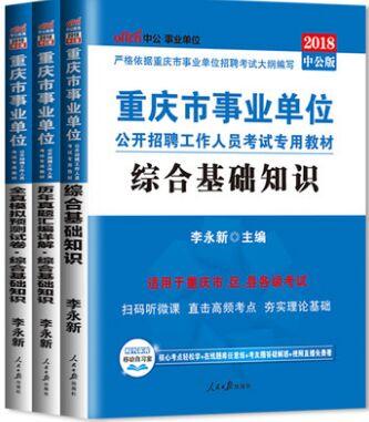 中公2018年重庆市事业单位考试教材-综合基础知识+历年真题汇编+全真模拟(3本)