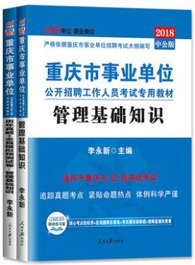 2018年重庆市事业单位考试教材+历年真题模拟试卷:管理基础知识(2本)