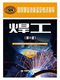 焊工(高级)国家职业技能鉴定考试指导(第2版)