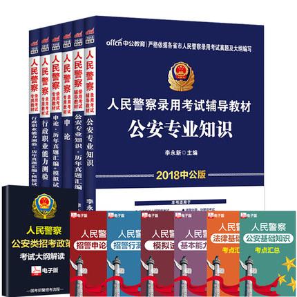 中公2018人民警察考试用书教材+历年真题+模拟试卷-申论+行测+公安专业知识(全套6本)