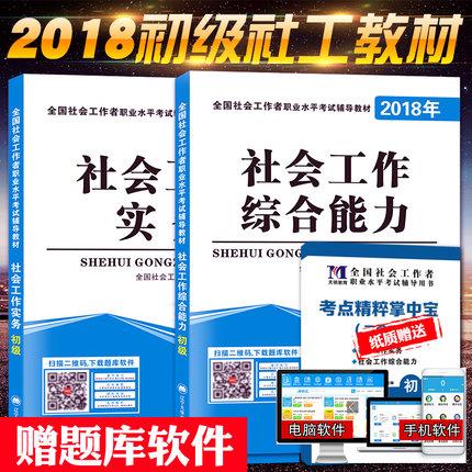 2018年初级社会工作者考试教材-社会工作实务+社会工作综合能力(共2本)赠送题库软件