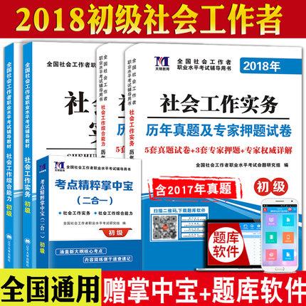 2018年全国社会工作者初级考试教材+历年真题及专家押题试卷(全套4本)赠题库软件