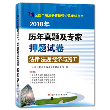 2018年全国二级注册建筑师资格考试历年真题及专家押题试卷-法律 法规 经济与施工