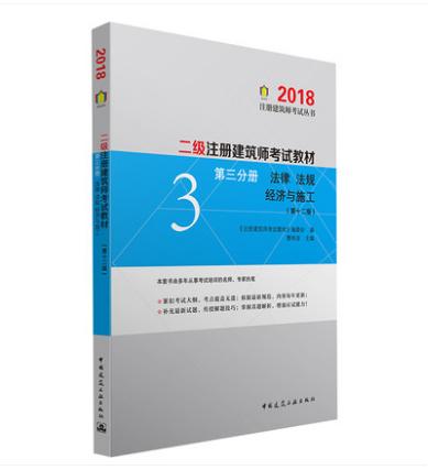 2018版二级注册建筑师考试教材:第三分册 法律法规经济与施工(第十二版)