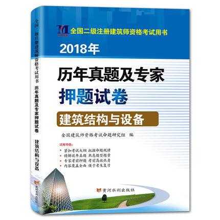 2018年全国二级注册建筑师资格考试历年真题及专家押题试卷-建筑结构与设备