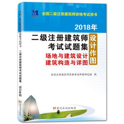 2018年全国二级注册建筑师考试试题集-场地与建筑设计建筑构造与详图(设计作图)