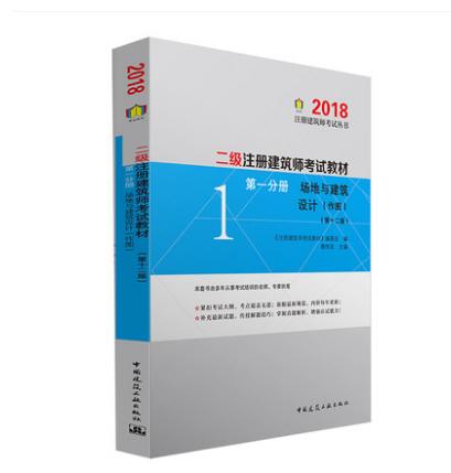 2018年二级注册建筑师考试教材:第一分册场地与建筑设计(作图)第十二版(包含建筑构造与详图)