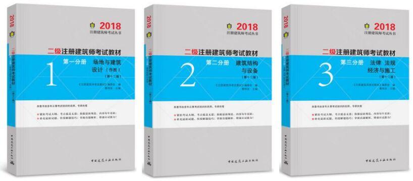 2018年二级注册建筑师考试教材1-3册-场地与建筑设计+建筑结构与设备+法律法规经济与施工(共3本)
