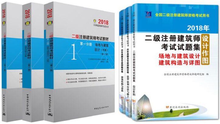 2018年二级注册建筑师考试教材+历年真题及专家押题试卷(全套6本)赠命题库软件