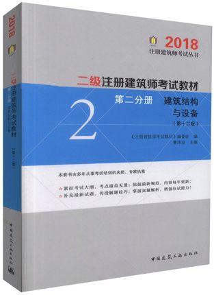 2018年二级注册建筑师考试教材:第二分册 建筑结构与设备(第十二版)