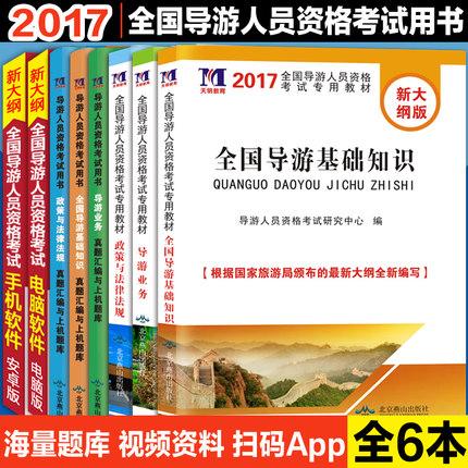 2017年全国导游资格考试教材用书+上机题库真题试卷习题集(全套6本)新大纲
