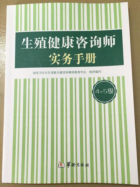 2019年生殖健康咨询师实务手册(4-5级)