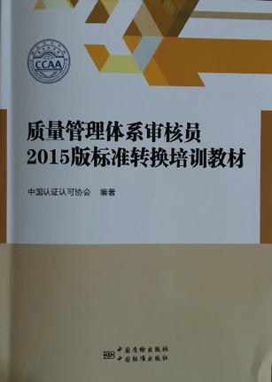 质量管理体系审核员-2015版标准转换培训教材