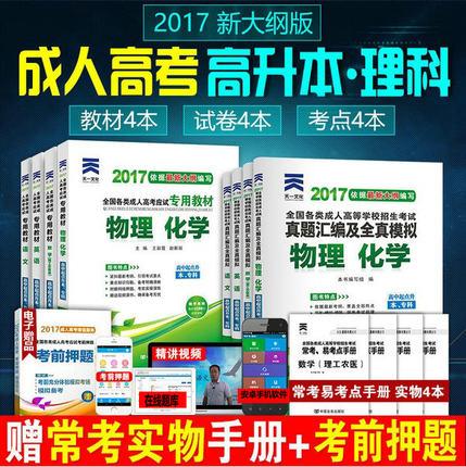 2017年成人高考高升本教材+历年真题模拟试卷-理科(理工农医类)+语文+英语+物理化学(共8本)