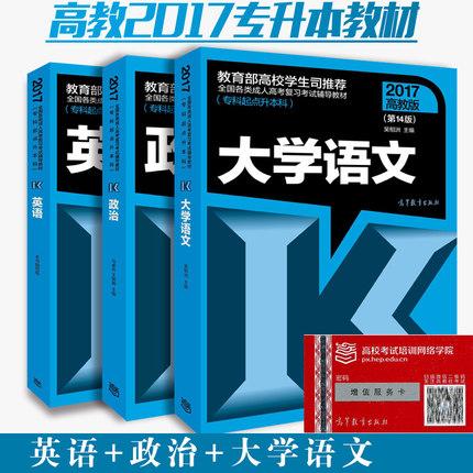 2017全国成人高考复习考试教材(专科起点升本科)-大学语文+政治+英语(共3本)高教版