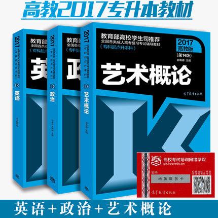 2017全国成人高考复习考试教材(专科起点升本科)-艺术概论+政治+英语(共3本)高教版