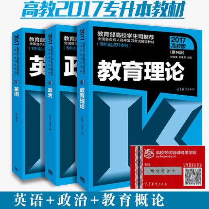 2017全国成人高考复习考试教材(专科起点升本科)-教育理论+政治+英语(共3本)高教版