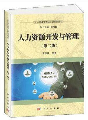 04758 4758/06093 6093 人力资源开发与管理-人力资源管理专业专科和本科通用教材(最新版)
