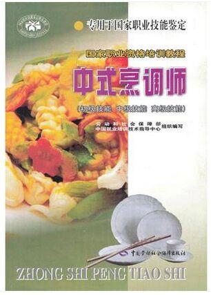 中式烹调师(初级技能 中级技能 高级技能)-国家职业资格培训教程