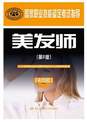 美发师(初级)-国家职业技能鉴定考试指导(第2版)