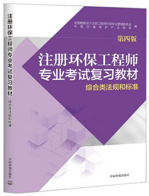 2019版注册环保工程师专业考试复习教材-综合类法规和标准(第四版)