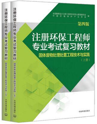 2019年注册环保工程师专业考试复习教材-固体废物处理处置工程技术与实践(第四版)