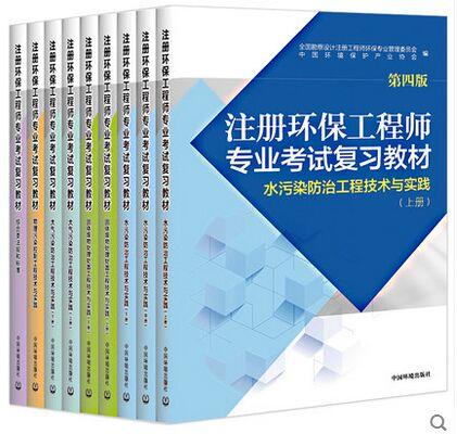 2019版注册环保工程师专业考试复习教材(共9册)环保工程师基础固体大气物理水污染综合类法规和标准