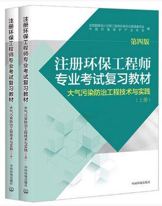 2019版注册环保工程师专业考试复习教材-大气污染防治工程技术与实践(第四版)