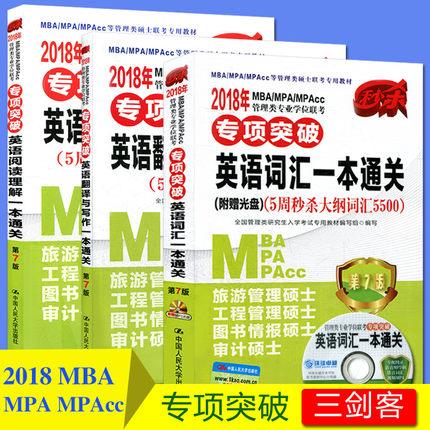2018MBA联考MPA MPAcc管理类联考专项突破英语词汇一本通关+英语阅读理解一本通关+英语翻译与写作一本通关(共3本)