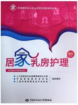 居家乳房护理(催乳)-家庭服务业从业人员岗位技能培训丛书