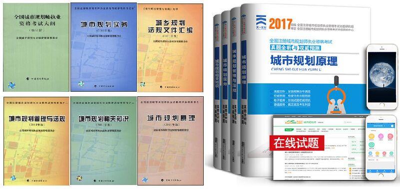 2017年全国注册城市规划师考试教材+真题全析与权威预测试卷(全套10本)