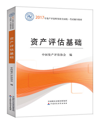 017年资产评估师考试精讲精练-资产评估基础+