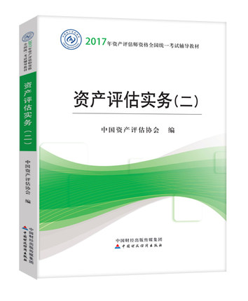 2017年资产评估师职业资格考试辅导教材-资产评估实务(二)