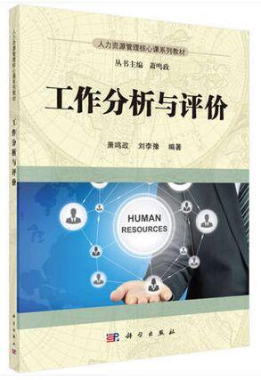 60091/06092/41759/工作分析与评价-自考教材(科学出版社)2016年版萧鸣政