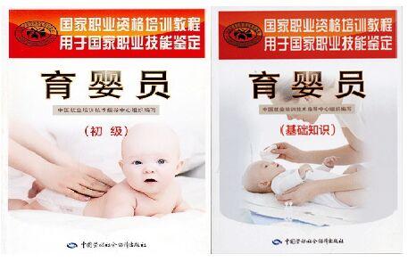 育婴员初级培训教材+育婴员基础知识培训教材-国家职业技能鉴定(共2本)