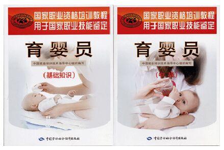 育婴员中级培训教材+育婴员基础知识培训教材-国家职业技能鉴定(共2本)