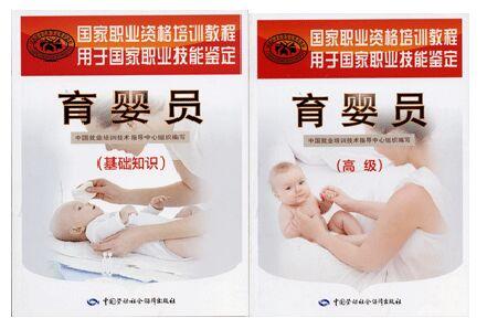 育婴员高级培训教材+育婴员基础知识培训教材-国家职业技能鉴定(共2本)