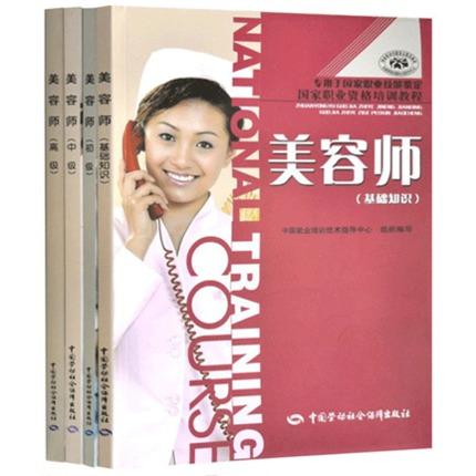 美容师(初级+中级+高级+基础知识)职业资格培训教程-美容师上岗考试用书(共4本)