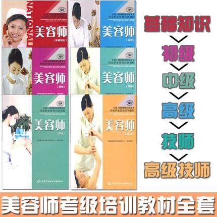 美容师(初级+中级+高级+基础知识+高级技师+技师)培训指定教材(共6本)美容师上岗考试用书