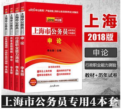 中公2018上海市公务员考试教材+历年真题精解-申论+行测(共4本)