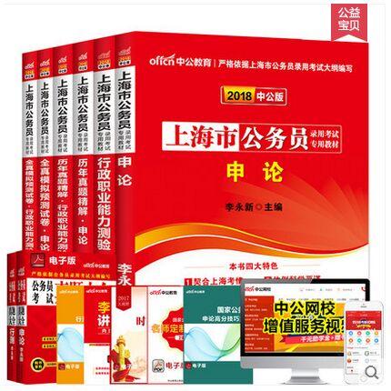 中公2018年上海市公务员考试教材+历年真题+预测试卷-申论+行测(全套6本)