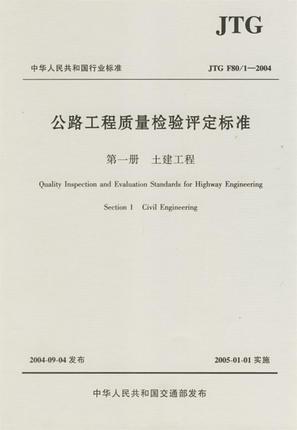 JTG F80/1-2004 公路工程质量检验评定标准 第一册 土建工程(人民交通出版社)