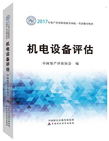 2017年资产评估师资格全国统一考试指定辅导教材-机电设备评估(原科目)