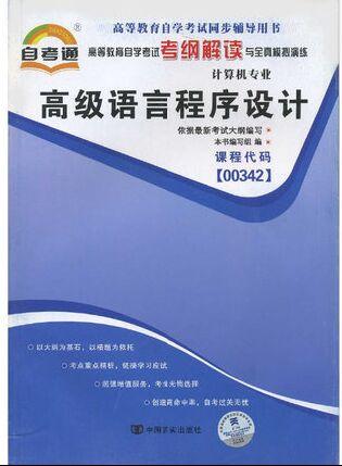 00342 0342 高级语言程序设计-自学考试同步辅导考纲解读