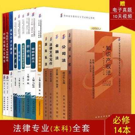 030106 法律专业本科-公共课+必考14科(知识产权法+劳动法+公司法+近现代史)含大纲